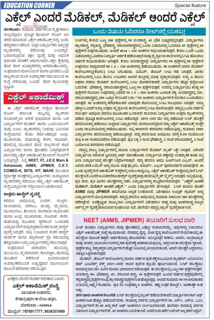 neet coaching Vijaya Karnataka Article